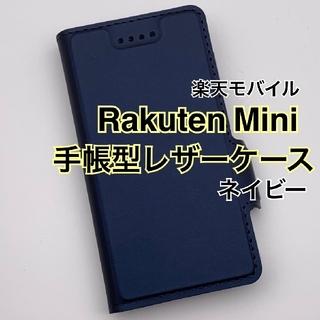 Rakuten Mini 手帳型レザーケース ネイビー 紺 新品 薄型 楽天ミニ(Androidケース)