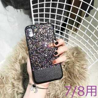 【iPhone7/8用:ブラック】キラキラメケース(iPhoneケース)