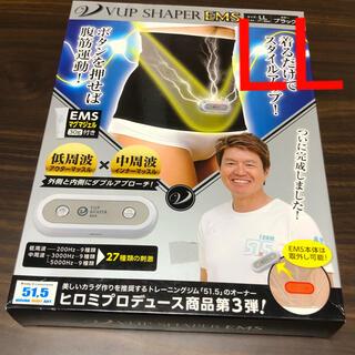 新品未使用 VUP SHAPER Vアップシェイパー EMS LLサイズ(エクササイズ用品)