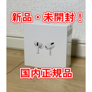 【新品未開封品】Apple AirPods Pro  国内正規品