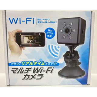新品未開封♪ スマホでリアルタイム監視できるマルチWiFiカメラ♪その3(ビデオカメラ)