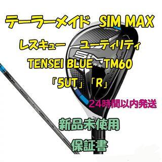 テーラーメイド(TaylorMade)のテーラーメイド シム MAX レスキュー  TENSEI BLUE TM60(クラブ)