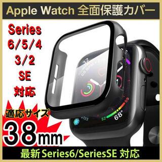AppleWatch アップルウォッチ ケース カバー 全面保護 38mm対応F(モバイルケース/カバー)