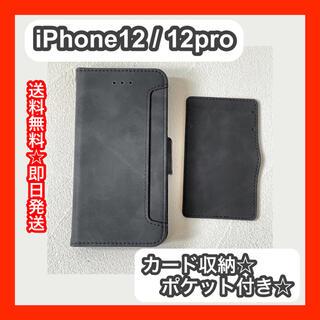 値下げ☆iPhoneケース 12 12pro 手帳型 カード収納 ブラック 黒(iPhoneケース)