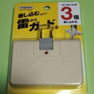 ヤザワコーポレーション(Yazawa)の雷ガード付コーナータップ(その他)