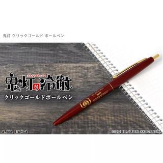 鬼灯の冷徹(41)《クリックゴールドボールペン》(その他)