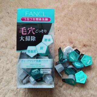 ファンケル(FANCL)の【10個セット】 ファンケル ディープクリア 洗顔パウダー 酵素洗顔 FANCL(洗顔料)