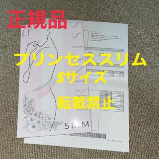 プリンセススリム 正規品 S 新品(エクササイズ用品)