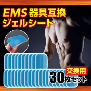 EMS腹筋ベルト対応 互換ジェルシート 30枚セット(エクササイズ用品)