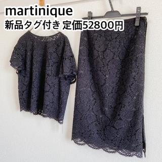martinique Le Conte - 新品未使用 マルティニーク martinique スカート セットアップ レース