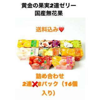 【原価】黄金の果実ゼリー‼️‼️詰め合わせ 16個入り 送料込み★(フルーツ)
