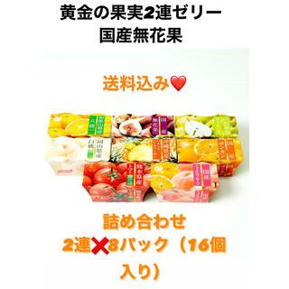 【原価】黄金の果実ゼリー‼️ 詰め合わせ 16個入り 送料込み★(フルーツ)