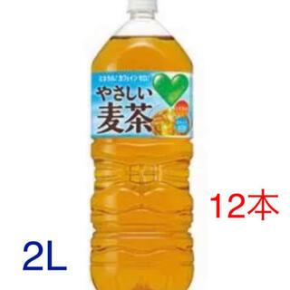 サントリー(サントリー)のやさしい麦茶 2L×12本(フード/ドリンク券)