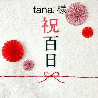 【元保育士作】100日祝い【tana.様専用】(お食い初め用品)