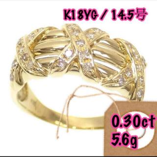 K18 ダイヤモンドリング14.5号 0.30ct 5.6g(リング(指輪))