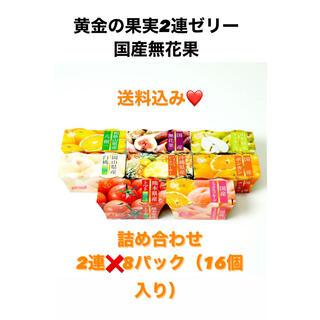 【原価】 ★黄金の果実ゼリー‼️16個入り 詰め合わせ 送料込み★(フルーツ)