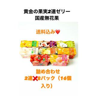 【原価】黄金果実ぜりー‼️ 16個入り 詰め合わせ 送料込み★(フルーツ)