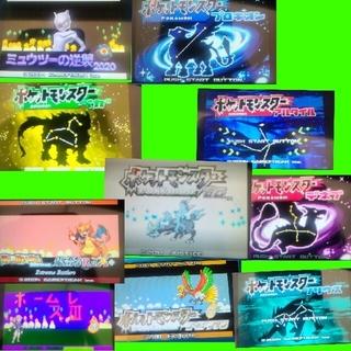 PlayStation Portable - ポケモン アルタイル シリウス プロキオン デネブ レジェンド 萌えもん