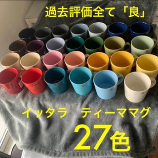 イッタラ(iittala)のイッタラ ティーマ マグカップ 27色 セット 【バラ売り不可】(グラス/カップ)