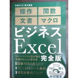 ニッケイビーピー(日経BP)のビジネスExcel完全版(ビジネス/経済)