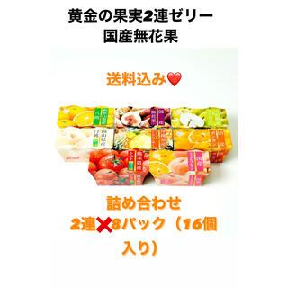 【原価】黄金の果実ゼリー‼️詰め合わせ 16個入り 送料込み★(フルーツ)