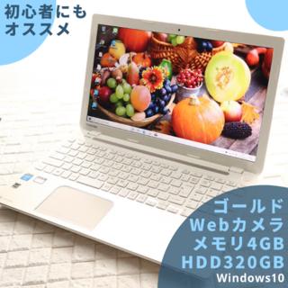 トウシバ(東芝)の東芝 ゴールド⭐超美品⭐WEBカメラ/4GB/320GB/新品マウス付(ノートPC)