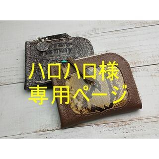 牛革クロコ型押し リアルダイヤモンドパイソン(片面) モカブラウンシュリンク(財布)