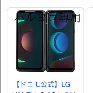 エルジーエレクトロニクス(LG Electronics)のL-51A V60 ThinQ 5G SIMフリー3台(スマートフォン本体)