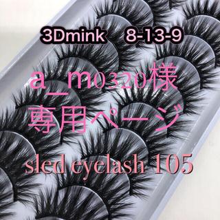 【105】3Dミンクつけまつげ 10ペア 盛れる♡バサバサ系ロングボリューム(つけまつげ)
