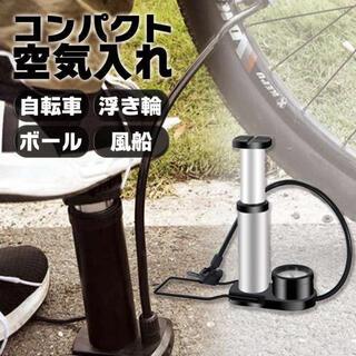 空気入れ 自転車 シルバー バイク コンパクト 携帯 ポンプ 仏式 米式 圧力計(その他)