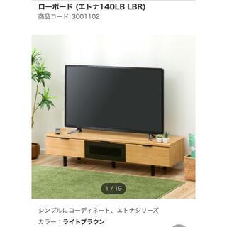 ニトリ - 【美品】テレビ台 テレビボード