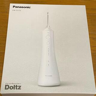 パナソニック(Panasonic)のりくみ様専用  EW-DJ53 15台(歯ブラシ/デンタルフロス)