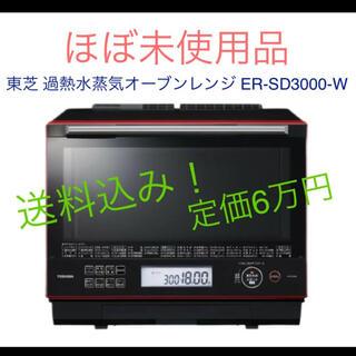 東芝 - 東芝 過熱水蒸気オーブンレンジ ER-SD3000-W
