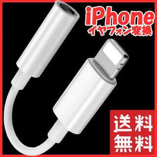 iPhone イヤホンジャック イヤホン変換アダプター 3.5mmライトニングS(ストラップ/イヤホンジャック)