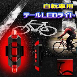 自転車 LED テール ライト USB 充電式 事故 防止 ロードバイク 安全(その他)