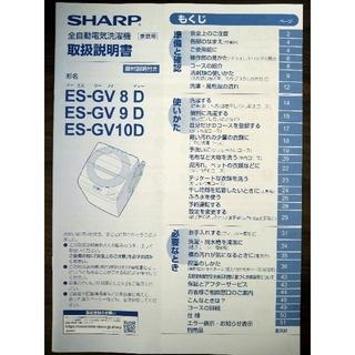 シャープ(SHARP)のSHARP 全自動洗濯機ES-GVシリーズ 取扱説明書(洗濯機)