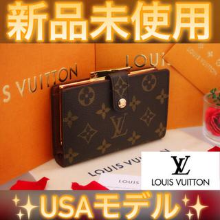 LOUIS VUITTON - ✨新品未使用✨USAモデル❣️限界値下げ!ルイヴィトン がま口 折り財布