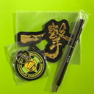 極真空手 ■アイロンパッチ ■キーホルダー ■ボールペン(キーホルダー)