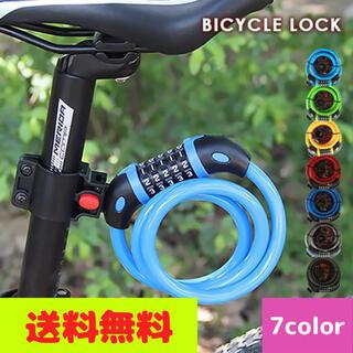 【カラバリ豊富!】格安 自転車ロック 鍵 ワイヤーロック ダイヤル式 5桁 (その他)