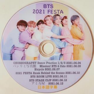 BTS FESTA 2021 DVD