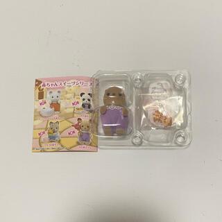 エポック(EPOCH)の赤ちゃんスイーツシリーズ シークレット (ぬいぐるみ/人形)