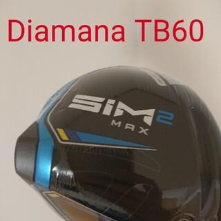テーラーメイド(TaylorMade)の新品 SIM2 MAX Diamana TB60 S 10.5°  ドライバー(クラブ)