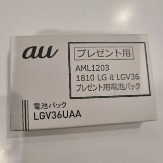 エルジーエレクトロニクス(LG Electronics)の【新品】LG it 電池パック(バッテリー/充電器)