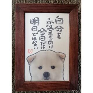 名言絵手紙【No.73 】柴犬(アート/写真)