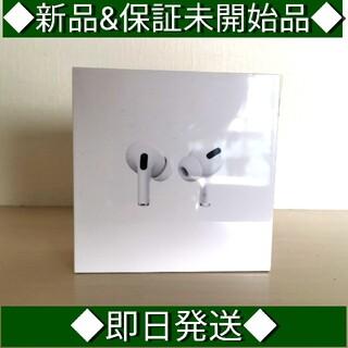 アップル(Apple)の★新品&未開封★AirPods Pro MWP22J/A エアーポッズプロ本体(ヘッドフォン/イヤフォン)