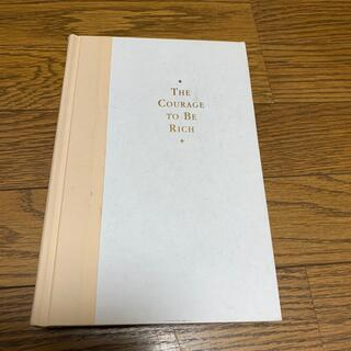 THE COURAGE to be RICH(洋書)