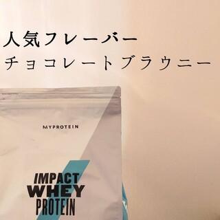 【在庫限り】 チョコレートブラウニー 1kg マイプロテイン