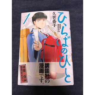 コウダンシャ(講談社)のひらばのひと 神田伯山サイン入り(少年漫画)