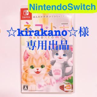 ニンテンドースイッチ(Nintendo Switch)の☆kirakano☆様専用!!【ネコトモ】任天堂Switch ソフト(家庭用ゲームソフト)