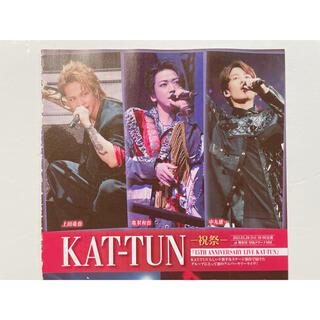 カトゥーン(KAT-TUN)のQLAP 21.7月号 KAT-TUN 切り抜き(アイドルグッズ)